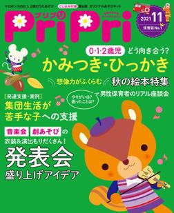 PriPri プリプリ 2021年11月号-電子書籍