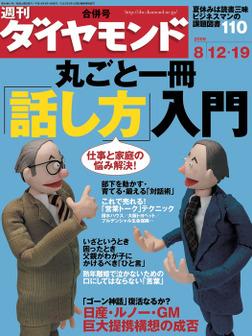 週刊ダイヤモンド 06年8月19日合併号-電子書籍