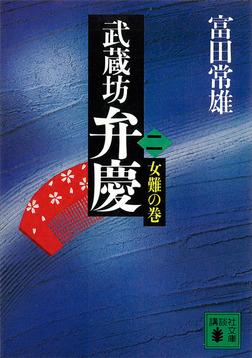 武蔵坊弁慶(二)女難の巻-電子書籍