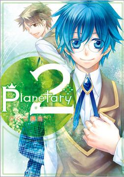 planetary*: 2-電子書籍