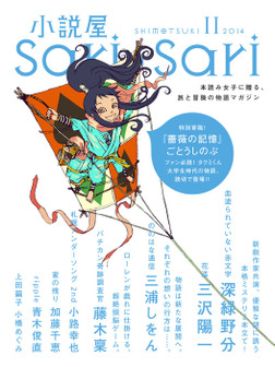 小説屋sari-sari 2014年11月号-電子書籍