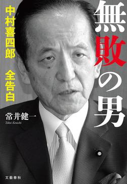 無敗の男 中村喜四郎 全告白-電子書籍