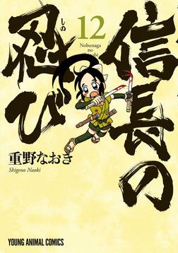 信長の忍び 12巻-電子書籍
