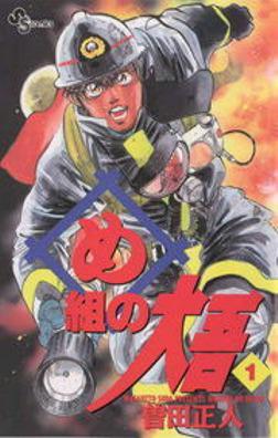 【20%OFF】め組の大吾【全20巻セット】-電子書籍