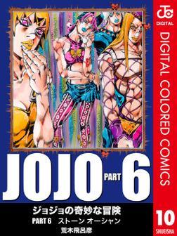 ジョジョの奇妙な冒険 第6部 カラー版 10-電子書籍