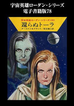 宇宙英雄ローダン・シリーズ 電子書籍版78 還らぬトーラ-電子書籍