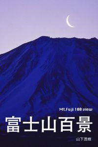 富士山百景