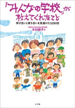 「みんなの学校」が教えてくれたこと~学び合いと育ち合いを見届けた3290日~-電子書籍