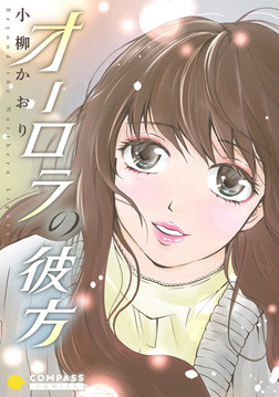 オーロラの彼方【コミック版】-電子書籍