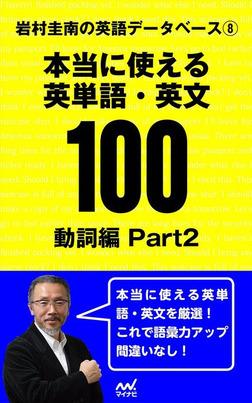 岩村圭南の英語データベース8 本当に使える英単語・英文100 動詞編Part2-電子書籍