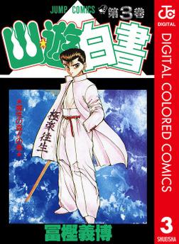 幽★遊★白書 カラー版 3-電子書籍