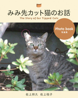 みみ先カット猫のお話-電子書籍