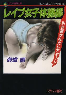 レイプ女子体操部 引き裂かれたレオタード-電子書籍