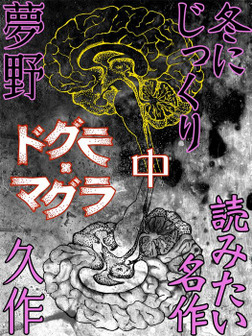 ドグラ・マグラ 中-電子書籍