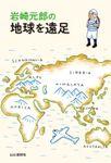 岩崎元郎の地球を遠足