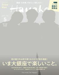 Hanako(ハナコ) 2021年 5月号 [いま大銀座で楽しいこと。]
