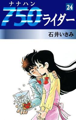750ライダー(24)-電子書籍