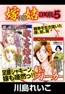 嫁VS姑 DX版 5 -電子書籍