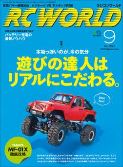 RC WORLD(ラジコンワールド) 2015年9月号 No.237-電子書籍