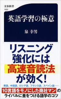 英語学習の極意(文春新書)