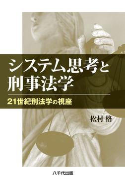 システム思考と刑事法学 : 21世紀刑法学の視座-電子書籍