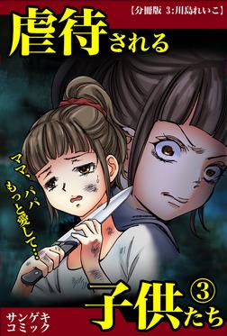 虐待される子供たち~ママ、パパもっと愛して・・・【分冊版】3-電子書籍