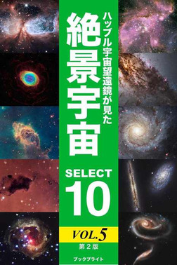 ハッブル宇宙望遠鏡が見た絶景宇宙 SELECT 10 Vol.5【第2版】-電子書籍