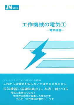 工作機械の電気1 電気機器-電子書籍