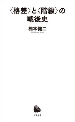 〈格差〉と〈階級〉の戦後史-電子書籍