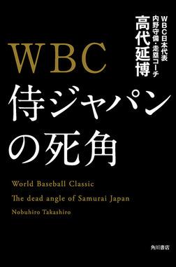 WBC 侍ジャパンの死角-電子書籍