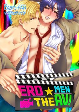 ERO☆MEN THE AV!(3)-電子書籍