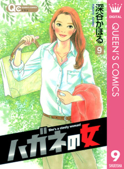 ハガネの女 9-電子書籍