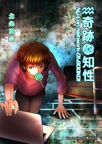 奇跡の知性01  Ny-Lon Network-01