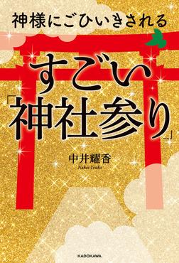 神様にごひいきされる すごい「神社参り」-電子書籍