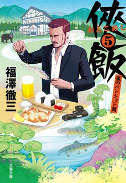 侠飯5 嵐のペンション篇-電子書籍