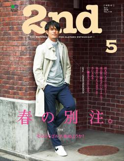 2nd(セカンド) 2016年5月号 Vol.110-電子書籍