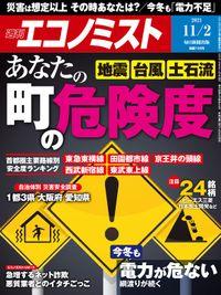週刊エコノミスト (シュウカンエコノミスト) 2021年11月2日号