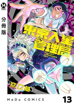 【分冊版】東京入星管理局 13-電子書籍
