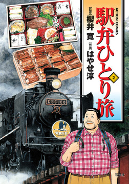 Ekiben Hitoritabi, Vol.2-電子書籍