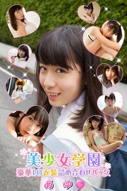 豪華10衣装詰め合わせパック あゆ Part.6(Ver1.1)-電子書籍