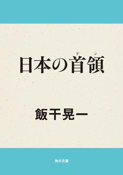 日本の首領-電子書籍