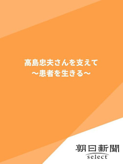 高島忠夫さんを支えて  ~患者を生きる~-電子書籍