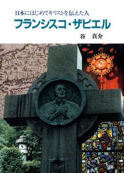フランシスコ・ザビエル 日本にはじめてキリストを伝えた人-電子書籍