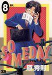 SOMEDAY(ヤングサンデーコミックス)
