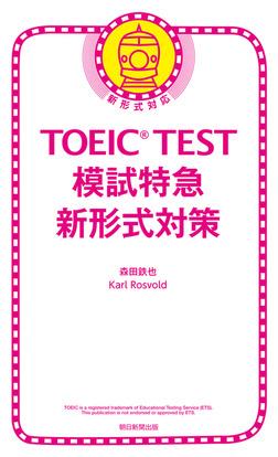 TOEIC TEST 模試特急 新形式対策-電子書籍