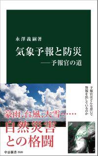 気象予報と防災―予報官の道(中公新書)