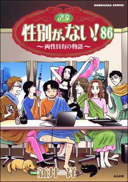性別が、ない! 両性具有の物語(分冊版) 【第86話】-電子書籍