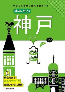まめたび神戸-電子書籍
