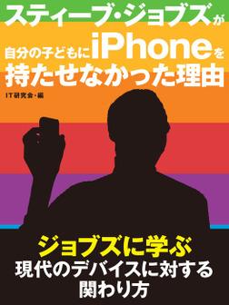 スティーブ・ジョブズが自分の子どもにiPhoneを持たせなかった理由-電子書籍