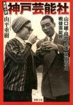 実録小説 神戸芸能社 山口組・田岡一雄三代目と戦後芸能界